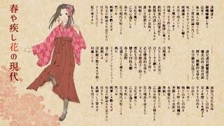 【VY1V4】 春や疾し花の現代 【オリジナル