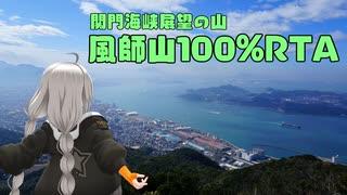 【一分弱登山祭2021】風師山100%RTA【VOIC