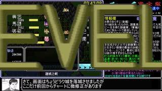 【RTA再走】天地を喰らう2完全版8時間40分36秒 part4/?
