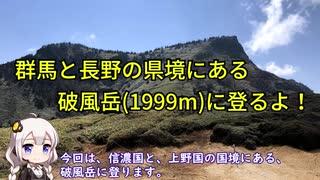 【1分弱登山祭】破風岳(毛無峠)登山