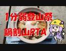 【1分弱登山祭2021】鍋割山(丹沢山系)