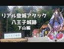【登城の方の】八王子城山 下山編【RTA】