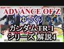 ガンダムTR-1 解説4【ADVANCE OF Ζ】part4【ガンダム解説】