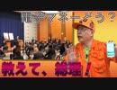 【大川ID】電子マネーとポイント<前編>
