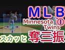 【スカッと】World Series Baseball 2K1  MLB 奪三振集①【DC/ドリームキャスト】