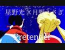 【セーラームーンMAD】星野&うさぎ×Pretender【歌詞付き】