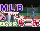 【スカッと】World Series Baseball 2K1  MLB 奪三振集②【DC/ドリームキャスト】