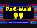 【戦わなければ生き残れない #パックマン99  】 #pacman99 #NintendoSwitch #ゲーム実況 #1