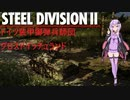【Steel Division2】ドイツ装甲擲弾兵師団グロスドイッチュラント 師団解説【VOICEROID解説】