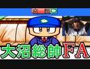 【パワプロ12】#5 最強コーチ陣!山本昌&古田コーチ誕生だ!!【大正義ペナント・ゆっくり実況】