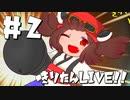 きりたんLIVE!!の円盤ブルーレイ Disc2