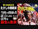 【第100回記念】たけしの挑戦状は、こうして生まれた【第100回前編-ゲーム夜話】