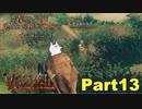 【実況】森とマイクラを足してXで割った世界でサバイバル【VALHEIM】part13