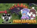 【Parkasaurus】ウナきりさうろぴあ6【ウナきりっか実況】