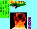 人殺しの立憲民主党の爆撃機が日本各地を減税爆弾で破壊するアニメーション福島編 福島の鶴ヶ城に爆撃機が登場し減税爆弾を投下し爆発する
