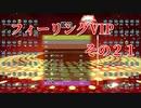 フィーリングVIP その21 【TETRIS99】 【VIP】