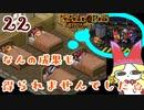 22【ポポロクロイス物語】可愛いキャラがヌルヌル動く名作RPGを初見プレイ【女性実況/惰眠】