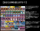 【遊戯王ADS】オシリスビート研究記
