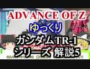 ガンダムTR-1 解説5【ADVANCE OF Ζ】part5【ガンダム解説】