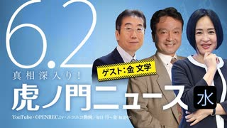 【DHC】2021/6/2(水) 大高未貴×井上和彦×金文学×居島一平【虎ノ門ニュース】