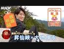 [就活応援] 大地伸永さんと富士山パワーがもらえるスポットへ 中村悠一さんナレーション版 | コワくない。就活 | NHK