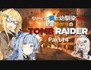 【TOMB RAIDER】シャイな葵と幼馴染マキ、後輩あかりのトゥームレイダー part14【VOICEROID&A.I.VOICE実況】