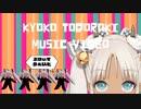 轟京子のMUSIC VIDEO【#轟京子3周年記念】