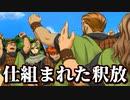 【実況】 本編を楽しんだ男の幻想水滸外伝 16話目