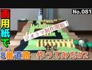 【初代ポケモン赤緑】8番道路のジオラマを画用紙で作る#2  Pokémon  RGB FRLG Diorama Route8#2  paper craft