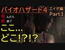 【バイオハザード4】お奉行、迷子になる「エイダ編#3」【お奉行】Part3