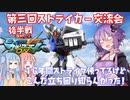 【EXVSMBON】第三回ストライカー対戦交流会後半戦【VOICEROID...