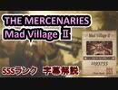 【バイオ8ヴィレッジ】超簡単!誰でもSSSランク「Mad Village2」字幕解説【マーセナリーズ】