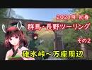 【小春六花】2021年春 群馬・長野ツーリングその2【東北きりたん】