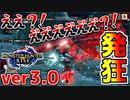 【モンハンライズ】モンハンライズ発狂シーン集ver3.0