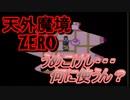 26年振りに「天外魔境ZERO」⑩