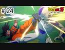 【ゆっくり実況】最強への道【ドラゴンボールZカカロット】#24