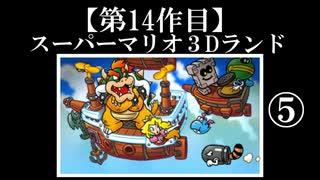 スーパーマリオ3Dランド実況 part5【ノンケのマリオゲームツアー】