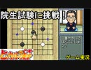 プロ棋士を目指す神ゲー【ヒカルの碁2】#2 ゲーム実況 囲碁