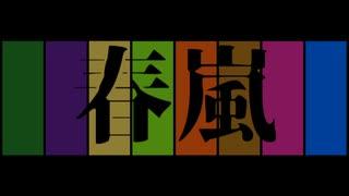 【人カツイステ】春iのi嵐【三年生】