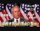 チームトランプ最新情報 トランプさん バイデンはアメリカが国家であることを全く望んでいない パウエルさん ファウチのemail暴露 件名コロナウイルス生物兵器の製造方法 リンウッドさん 牛肉工場サイバー攻撃 ビルゲイツ 国連車両