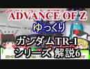 ガンダムTR-1 解説6【ADVANCE OF Ζ】part6【ガンダム解説】