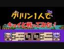 ドラゴンボールZⅡ 「激神フリーザ!!」 クリリン1人で【キュイ】と戦ってみた![FC]
