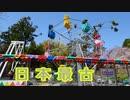 日本最古の観覧車とミニ動物園 in 函館公園