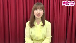 【会員限定】『内田彩のもっとキミを道ズレ!』#53 編集後記