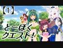 とーほくクエスト! #1【VOICEROID劇場】