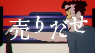 【野原ひろし】働【踊/替え歌】