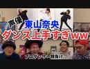 【RAB】声優 東山奈央の踊ってみたを解説してみた【リアルアキバボーイズ】