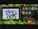 古木の森の展示会 < Ballpoint pen drawing exhibition > - その1 -