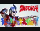 【MAD】Powered KAIJU【ウルトラマンパワード】