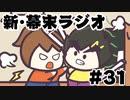 [会員専用]新・幕末ラジオ 第31回(モテ服選び&口喧嘩ゲーム&カニ)